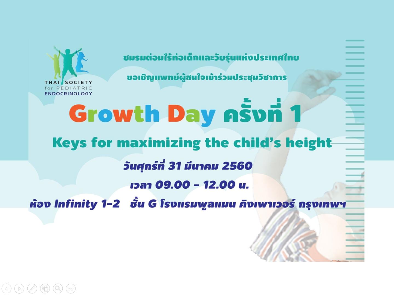 Growth Day ครั้งที่ 1 Keys for maximizing the child's height (สำหรับแพทย์)