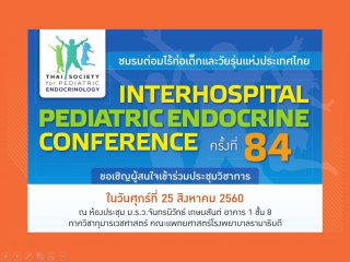Interhospital Pediatric Endocrine Conference ครั้งที่ 84