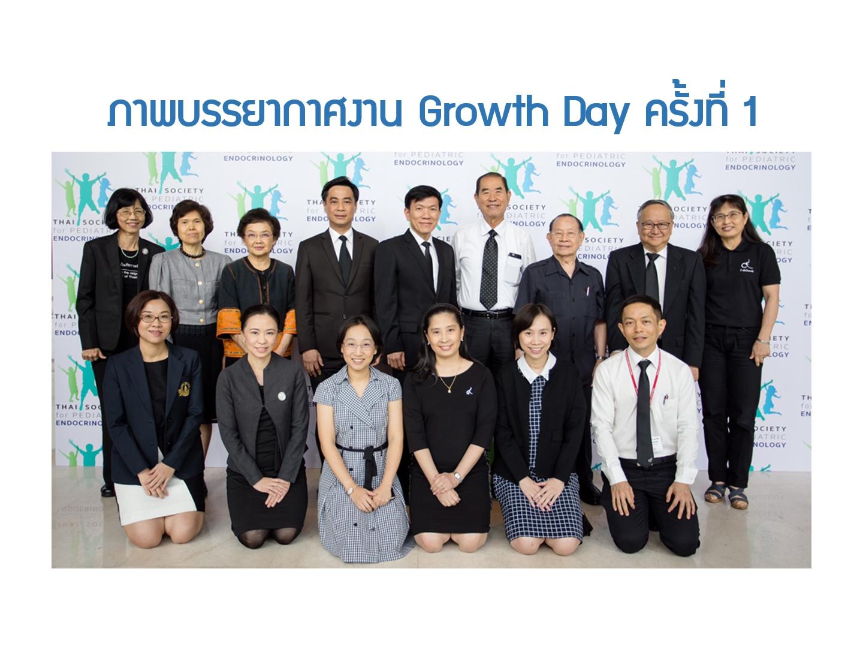 ภาพบรรยากาศ งาน Growth Day ครั้งที่ 1