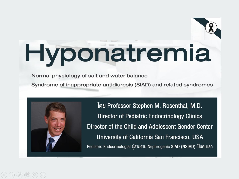 """การบรรยายพิเศษ """"Hyponatremia"""" โดย Prof. Stephen M. Rosenthal"""