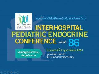 Interhospital Pediatric Endocrine Conference ครั้งที่ 86