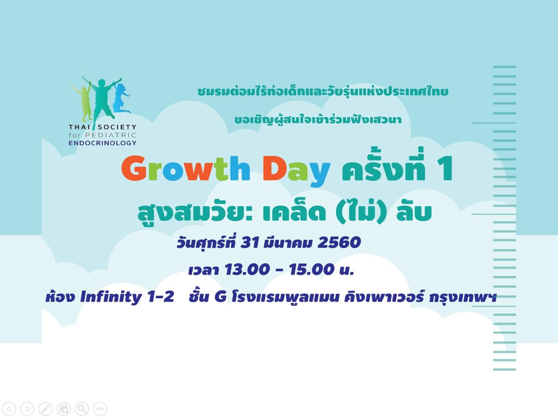Growth Day ครั้งที่ 1 สูงสมวัย: เคล็ด(ไม่)ลับ (สำหรับประชาชนผู้สนใจ)
