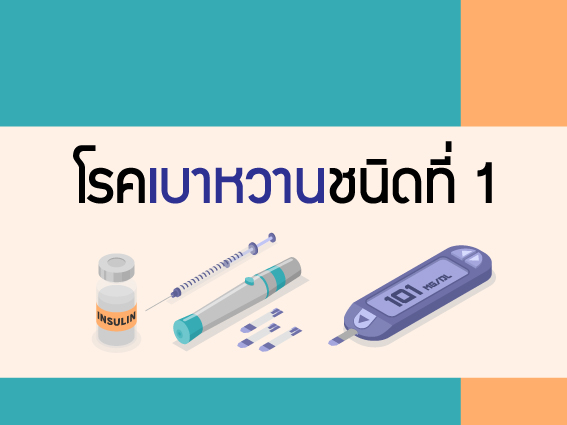 โรคเบาหวานชนิดที่ 1