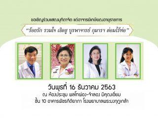 งานมุทิตาจิตอาจารย์เกษียณอายุราชการ 16 ธันวาคม 2563