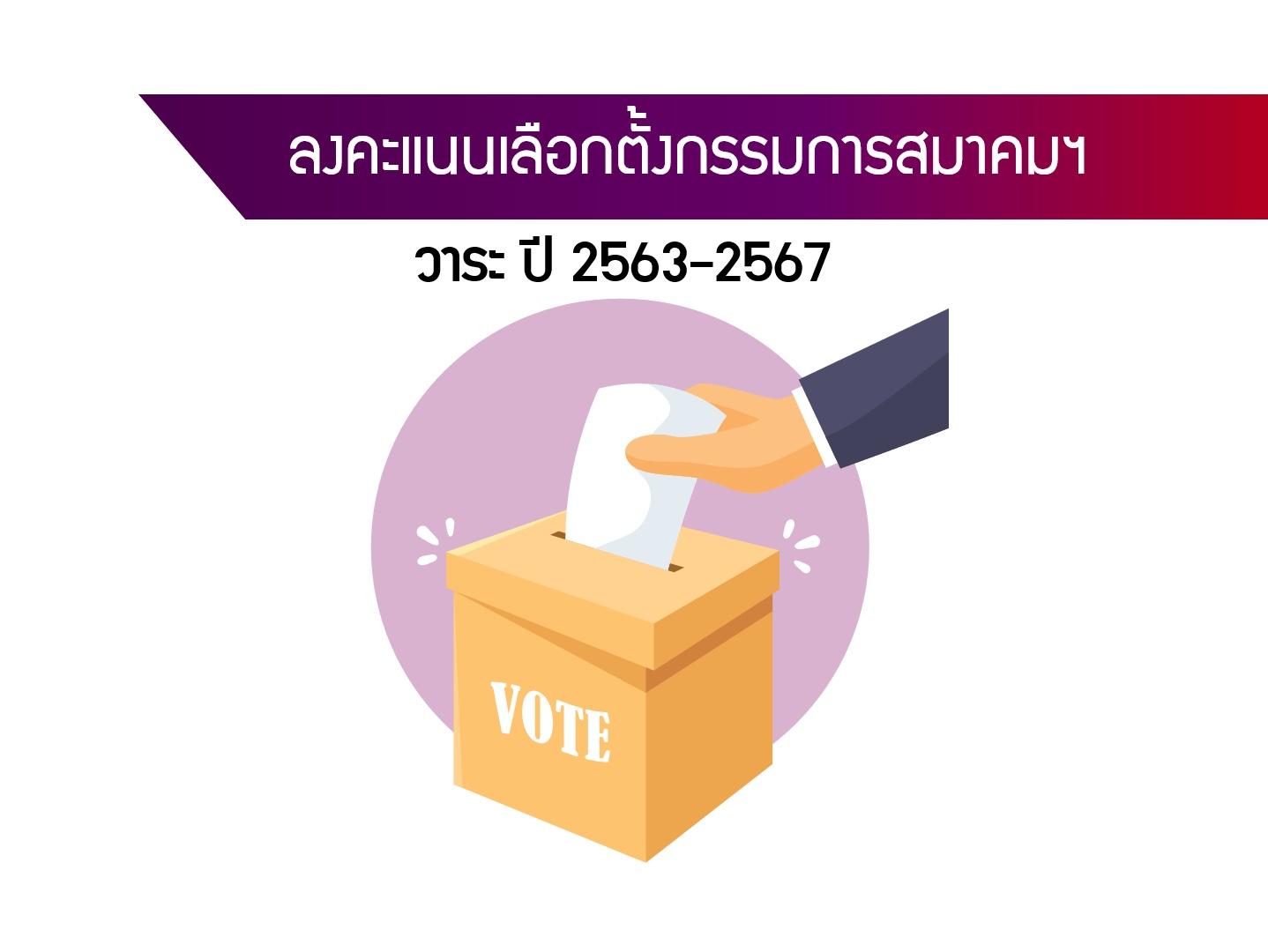 ลงคะแนนเลือกตั้งกรรมการสมาคมฯ วาระปี พ.ศ.2563-2567