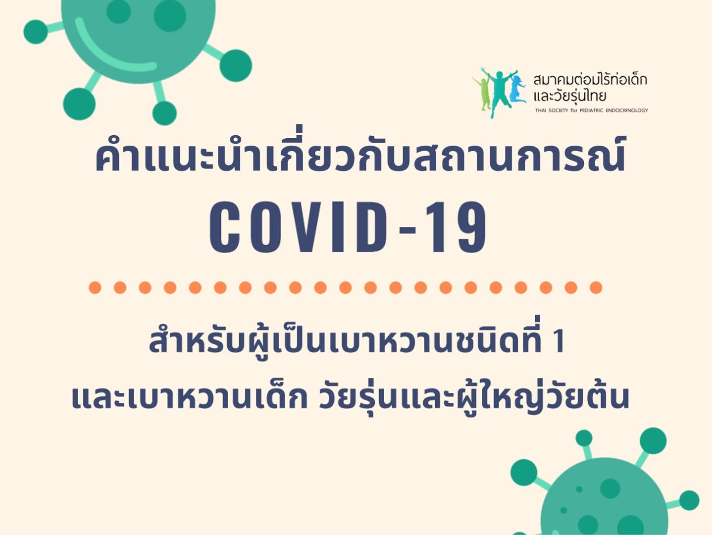 คำแนะนำเกี่ยวกับสถานการณ์ COVID-19 สำหรับผู้เป็นเบาหวานชนิดที่ 1
