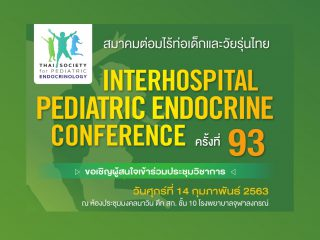 Interhospital Pediatric Endocrine Conference ครั้งที่ 93