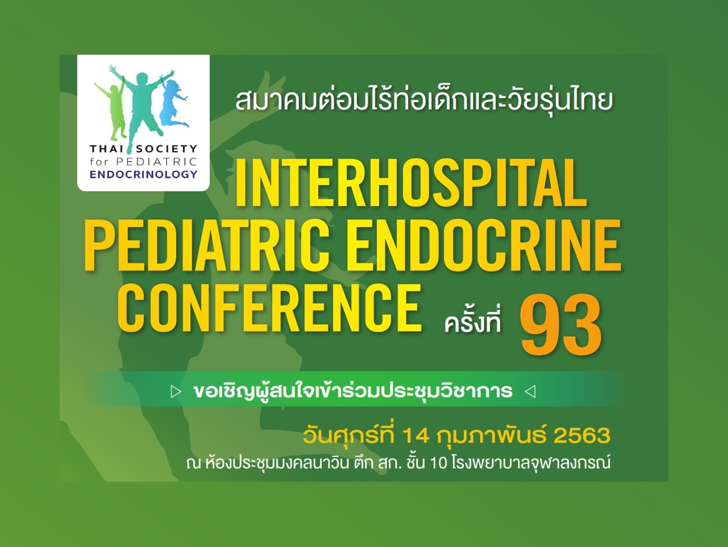 Interhospital Pediatric Endocrine Conference ครั้งที่ 93
