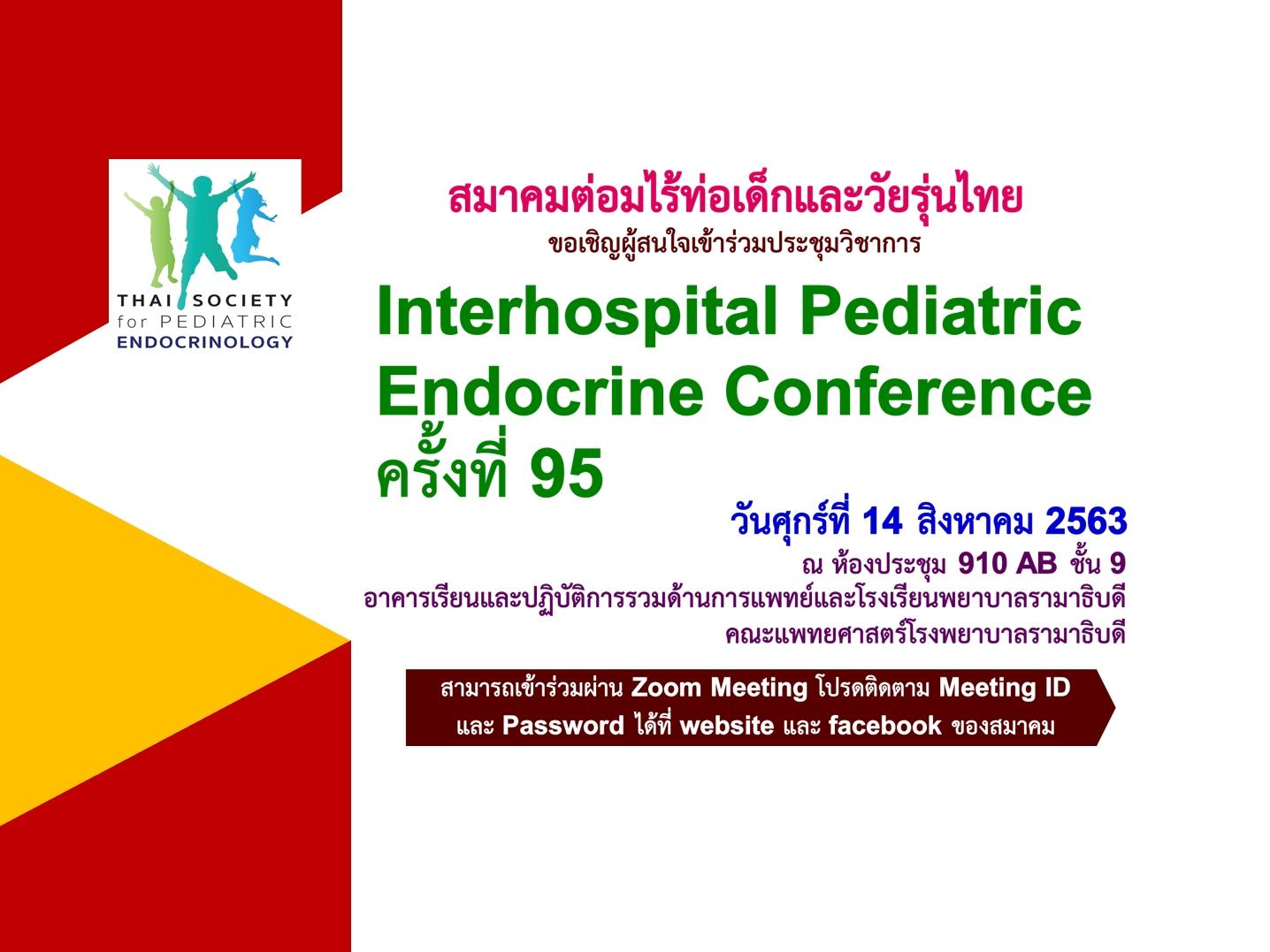 Interhospital Pediatric Endocrine Conference ครั้งที่ 95