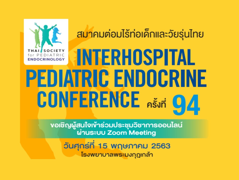 Interhospital Pediatric Endocrine Conference ครั้งที่ 94