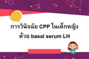 การวินิจฉัย CPP ในเด็กหญิง ด้วย basal serum LH