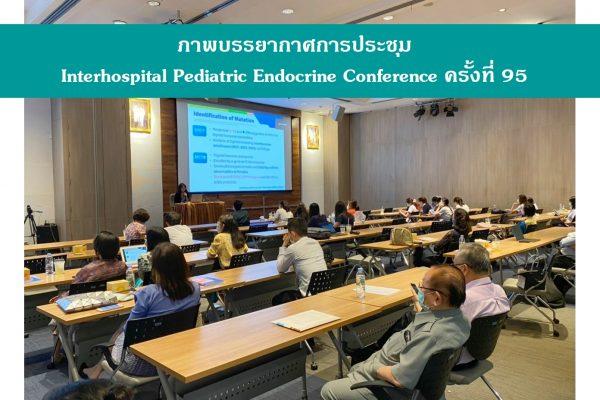 ภาพบรรยากาศการประชุม Interhospital Pediatric Endocrine Conference ครั้งที่ 95