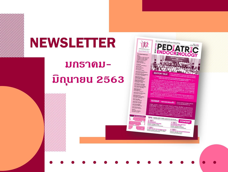 Newsletter มกราคม-มิถุนายน 2563