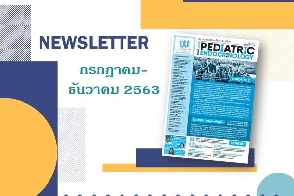 Newsletter กรกฎาคม-ธันวาคม 2563