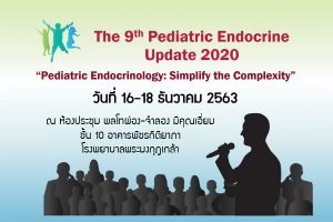 The 9th Pediatric Endocrine Update 2020: 16-18 ธันวาคม 2563