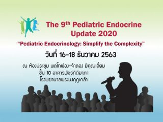 The 9th Pediatric Endocrine Update 2020: 16-18 ธันวาคม 2563