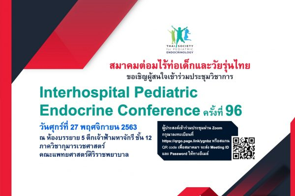 Interhospital Pediatric Endocrine Conference ครั้งที่ 96