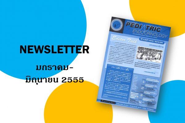 Newsletter มกราคม-มิถุนายน 2555