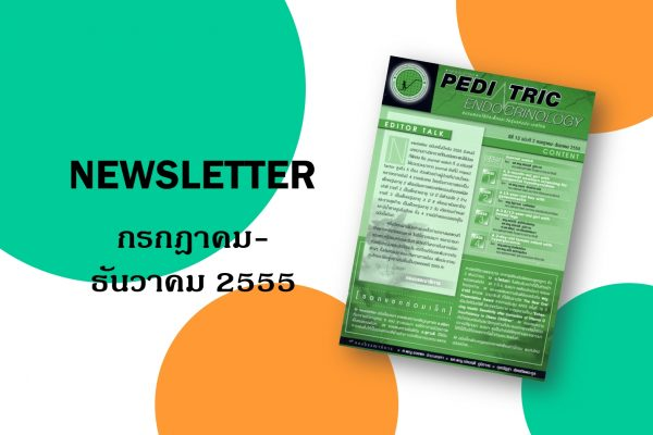 Newsletter กรกฎาคม-ธันวาคม 2555