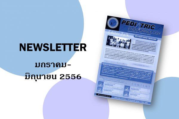Newsletter มกราคม-มิถุนายน 2556
