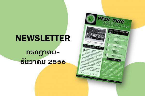 Newsletter กรกฎาคม-ธันวาคม 2556
