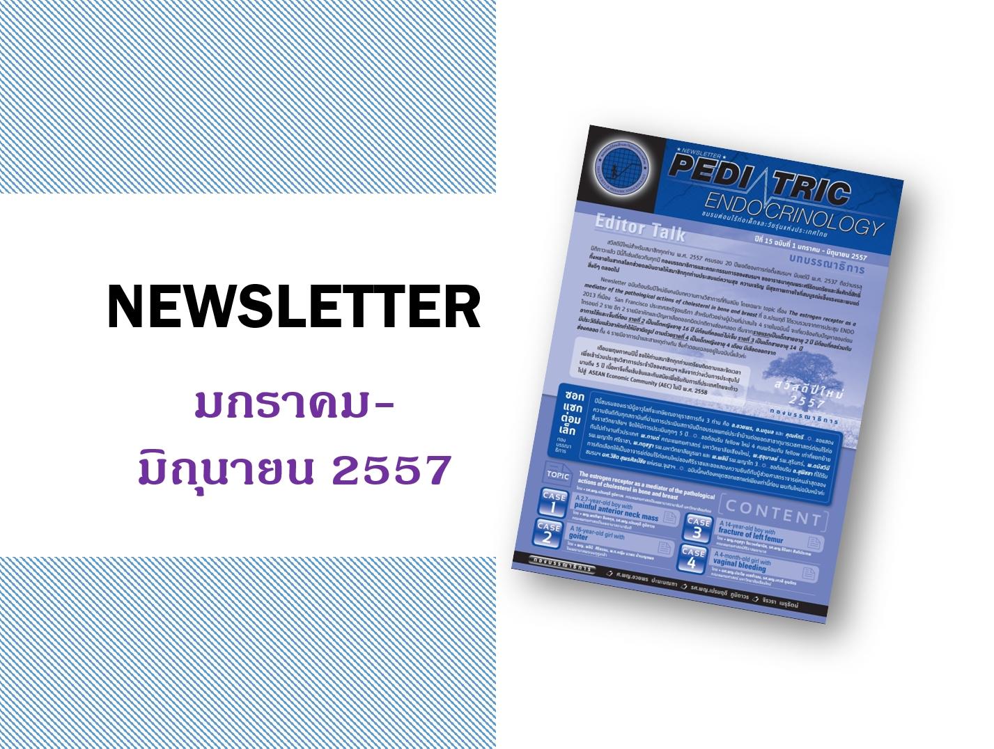 Newsletter มกราคม-มิถุนายน 2557