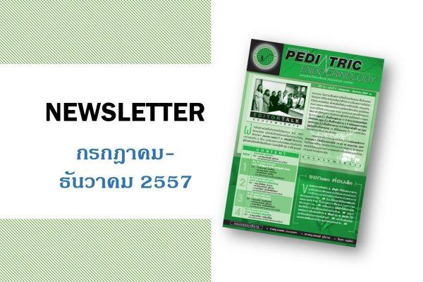 Newsletter กรกฎาคม-ธันวาคม 2557