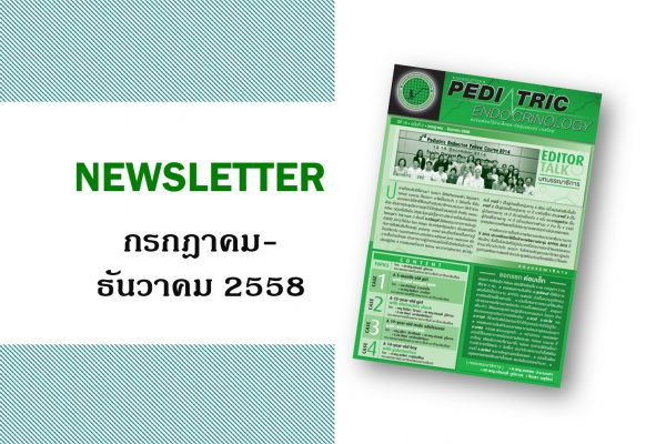 Newsletter กรกฎาคม-ธันวาคม 2558