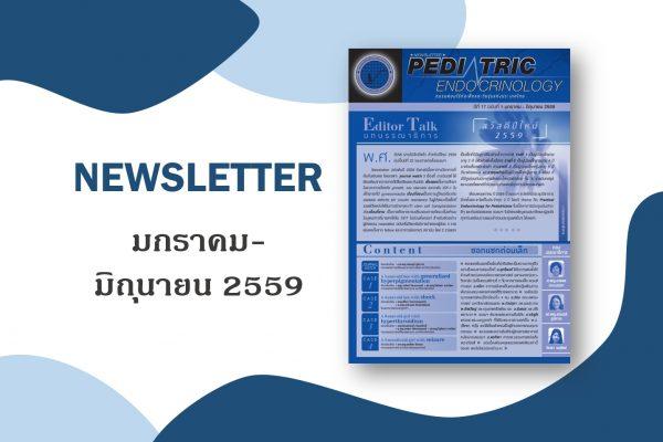 Newsletter มกราคม-มิถุนายน 2559