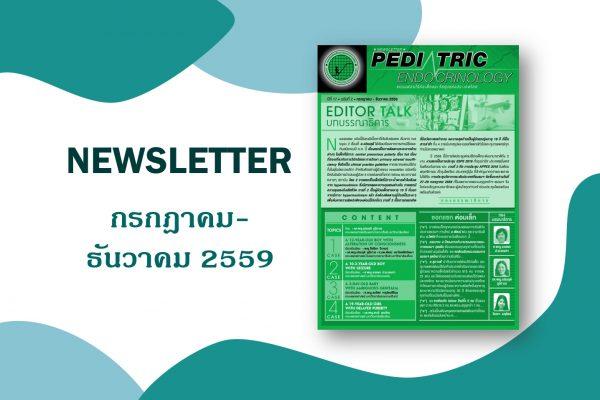 Newsletter กรกฎาคม-ธันวาคม 2559