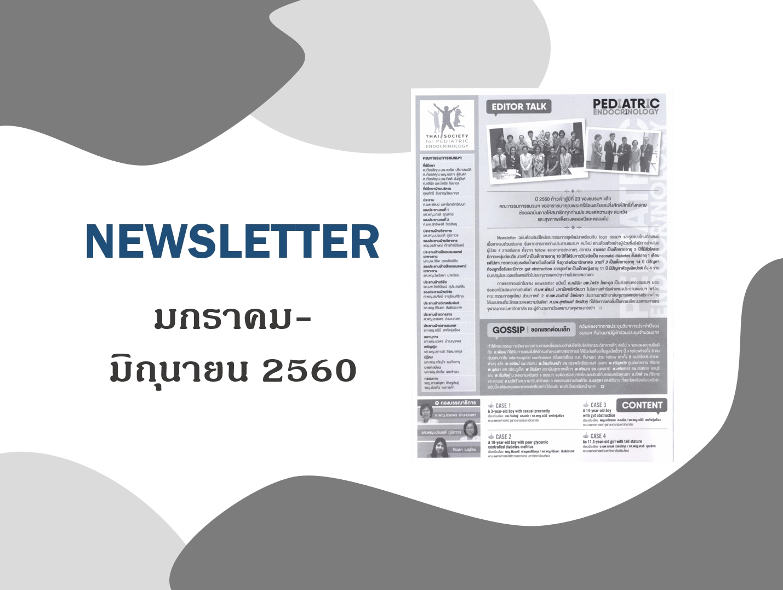 Newsletter มกราคม-มิถุนายน 2560