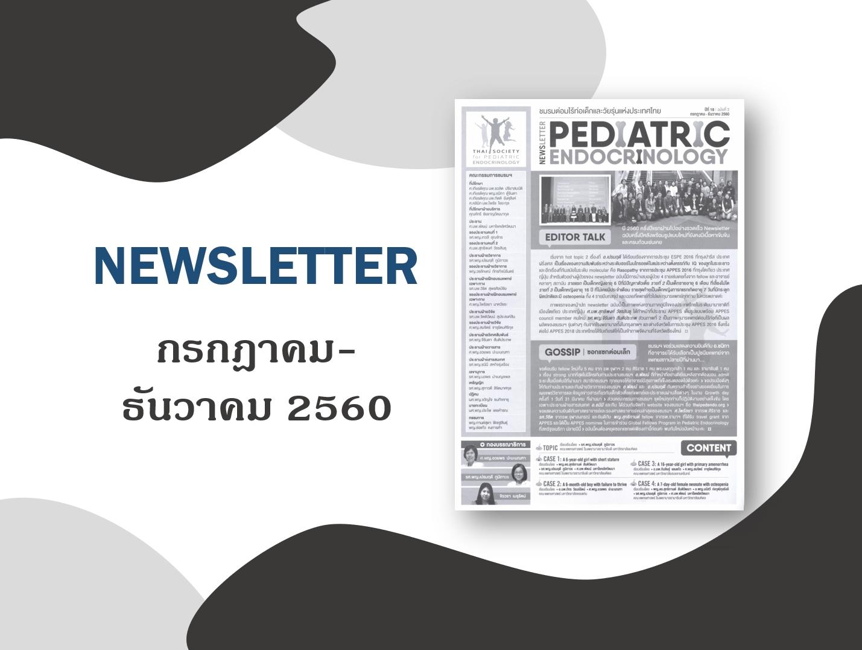 Newsletter กรกฎาคม-ธันวาคม 2560