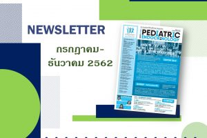 Newsletter กรกฎาคม-ธันวาคม 2562