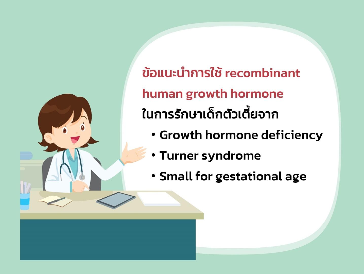 ข้อแนะนำการใช้ rhGH ในการรักษาเด็กตัวเตี้ยจาก GH deficiency, Turner syndrome และ SGA