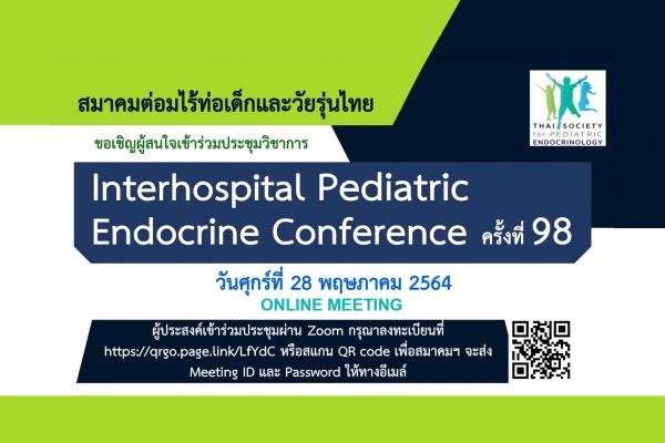Interhospital Pediatric Endocrine Conference ครั้งที่ 98