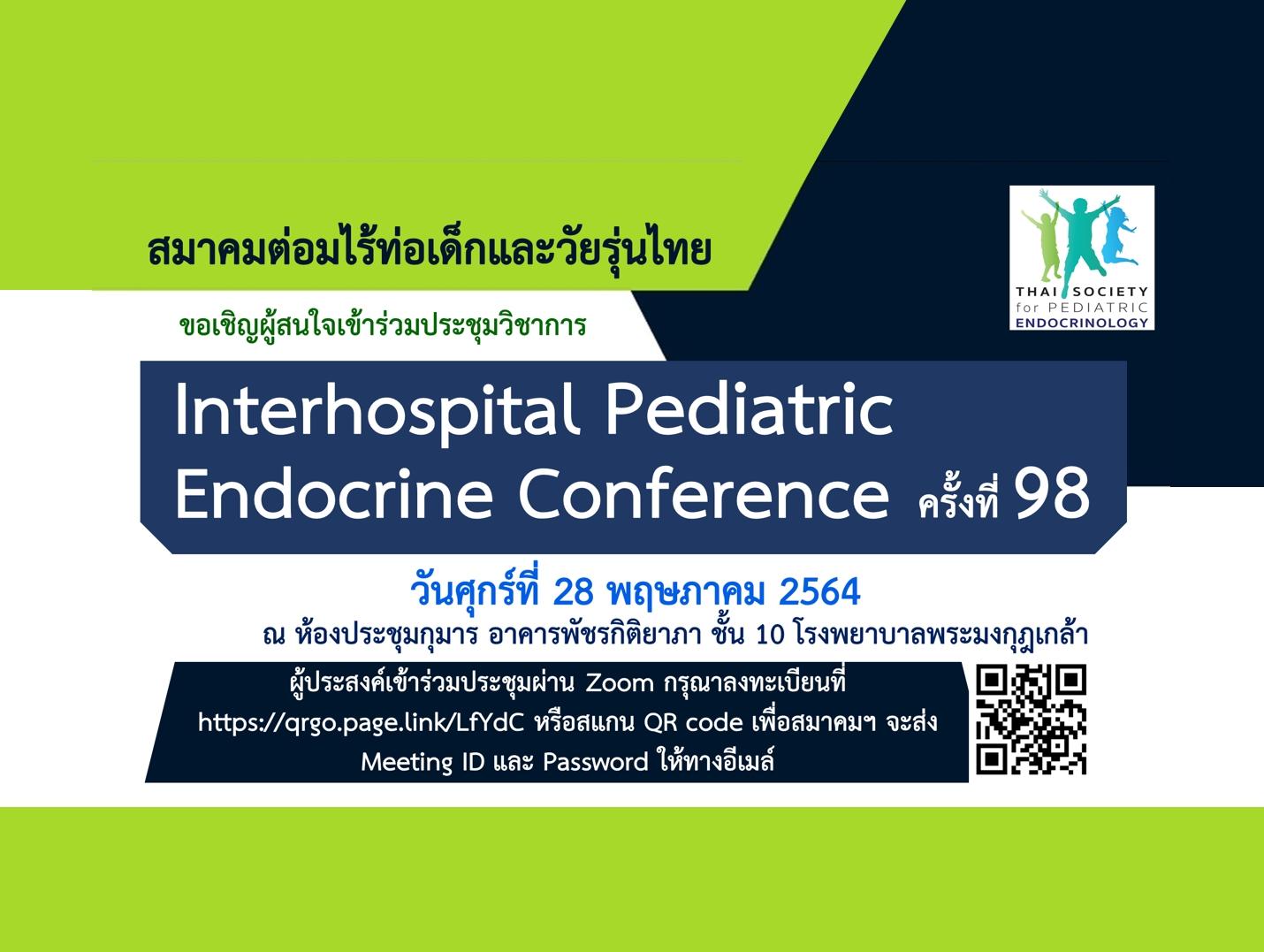 Interhospital Pediatric Endocrine Conference ครั้งที่ 98