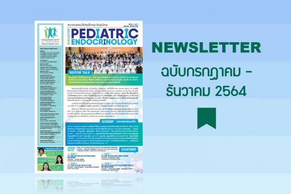 Newsletter กรกฎาคม-ธันวาคม 2564
