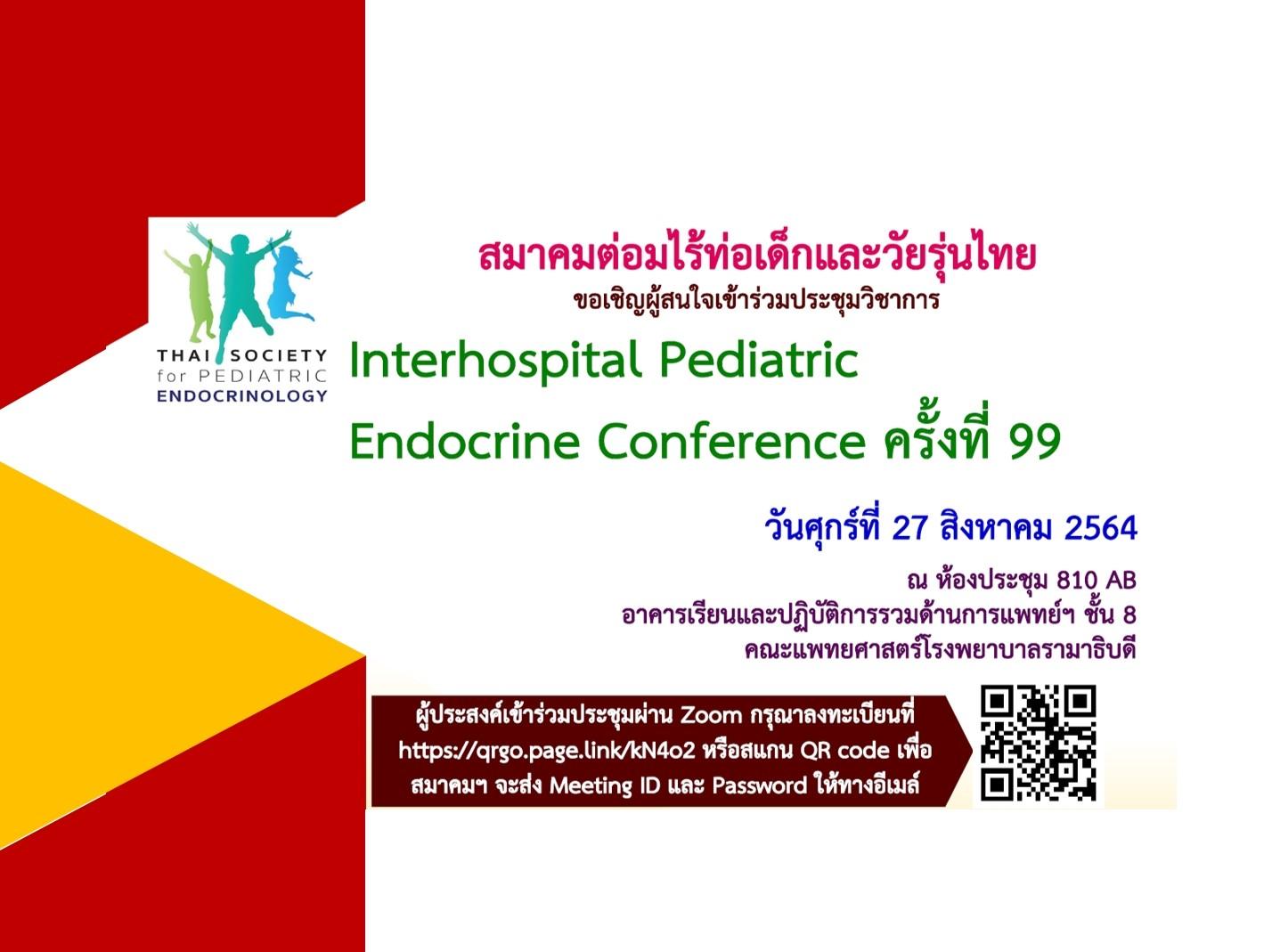 Interhospital Pediatric Endocrine Conference ครั้งที่ 99